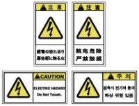 Electrical Hazard Label (Japanese/Chinese/English/Korean Languages)