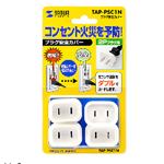 Plug Safety Cover (Sanwa Supply)