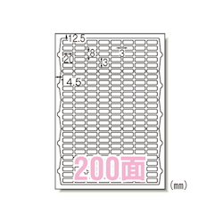 Label Seal <Printer Dual Use> Matte Paper, Contains 10 Sheets, A4 Size, 200 Labels