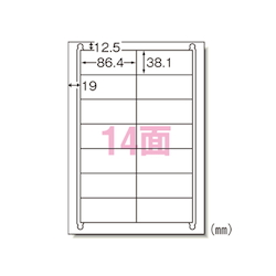 Label Seal <Printer Dual Use> Matte Paper, Contains 22 Sheets, A4 Size, 14 Labels