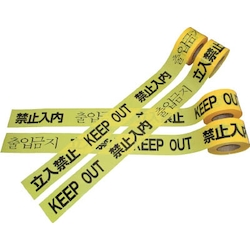 Danger Marking Tape (Marking in 4 Languages)