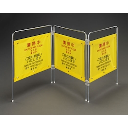 Sign Stand (CAUTION WET FLOOR) EA983DE-52