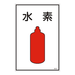 Gas Name Signboard EA983HK-34A