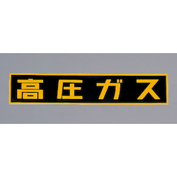[Magnet Type] Vehicle Warning Sign EA983MB-120