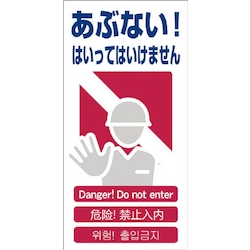 Safety Sign with 4-Language
