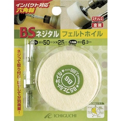 BS Nejitaru Felt Wheel (Hexagonal Shaft)