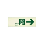 High Brightness Phosphorescent Escape Route Stickers 100 mm X 300 mm