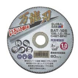 Cut-Off Wheel All-Purpose Blade for Cutting Various Materials