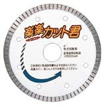 Rakuraku Cut-Kun Cutting Wheel