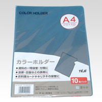 Color Holder 10 Sheets A4 Crystal Gray
