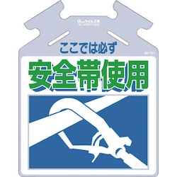 Safety Sign for Diagonal Braces