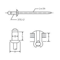 Steel Flange / Steel Shaft Rivet