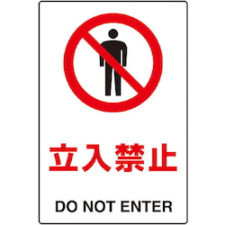 JIS Standard Safety Sign (Bilingual Specification)