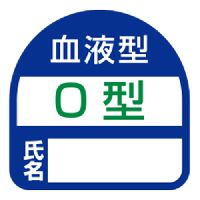 Helmet Stickers, Blood Group, O Type