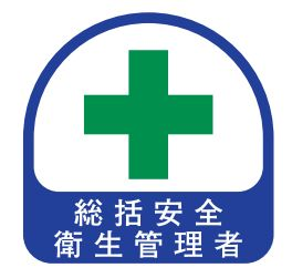 "Helmet Stickers ""Overall Safety and Health Supervisor"""