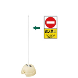 Indoor Sign (Temporary Suspension Observance) 3-Way Base/Pole Set