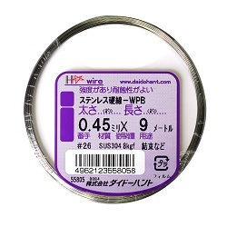 Stainless Steel Hard Wire -WPB